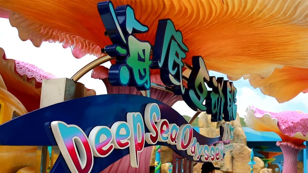 Deep Sea Odyssey Ride Entrance